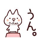 【さっちゃん】名前(個別スタンプ:07)