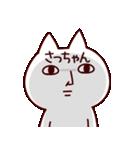 【さっちゃん】名前(個別スタンプ:08)