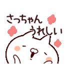 【さっちゃん】名前(個別スタンプ:09)