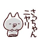【さっちゃん】名前(個別スタンプ:11)