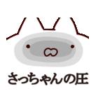 【さっちゃん】名前(個別スタンプ:14)