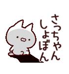 【さっちゃん】名前(個別スタンプ:15)