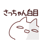 【さっちゃん】名前(個別スタンプ:17)