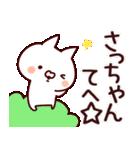 【さっちゃん】名前(個別スタンプ:20)