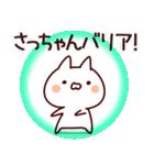 【さっちゃん】名前(個別スタンプ:22)