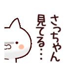 【さっちゃん】名前(個別スタンプ:25)