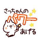 【さっちゃん】名前(個別スタンプ:29)