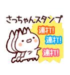【さっちゃん】名前(個別スタンプ:31)
