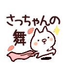 【さっちゃん】名前(個別スタンプ:35)