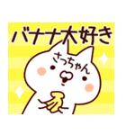 【さっちゃん】名前(個別スタンプ:36)