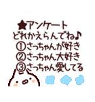 【さっちゃん】名前(個別スタンプ:39)