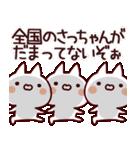 【さっちゃん】名前(個別スタンプ:40)