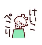 【けいこ】専用(個別スタンプ:04)
