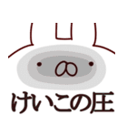 【けいこ】専用(個別スタンプ:14)