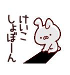 【けいこ】専用(個別スタンプ:15)