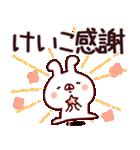 【けいこ】専用(個別スタンプ:19)