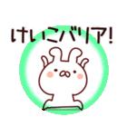 【けいこ】専用(個別スタンプ:22)