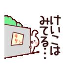 【けいこ】専用(個別スタンプ:25)