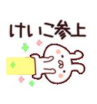 【けいこ】専用(個別スタンプ:26)