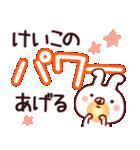 【けいこ】専用(個別スタンプ:29)