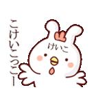 【けいこ】専用(個別スタンプ:36)