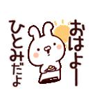 ひとみ専用.(個別スタンプ:01)