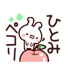 ひとみ専用.(個別スタンプ:04)