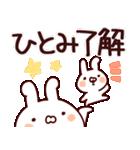 ひとみ専用.(個別スタンプ:05)