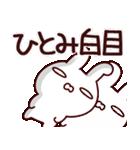 ひとみ専用.(個別スタンプ:15)