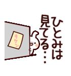 ひとみ専用.(個別スタンプ:25)