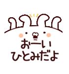 ひとみ専用.(個別スタンプ:27)