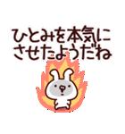 ひとみ専用.(個別スタンプ:38)