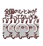 ひとみ専用.(個別スタンプ:40)