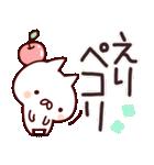 【えりちゃん】専用なまえ/名前スタンプ(個別スタンプ:04)