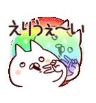 【えりちゃん】専用なまえ/名前スタンプ(個別スタンプ:10)