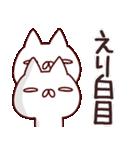【えりちゃん】専用なまえ/名前スタンプ(個別スタンプ:15)