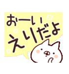 【えりちゃん】専用なまえ/名前スタンプ(個別スタンプ:27)