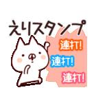 【えりちゃん】専用なまえ/名前スタンプ(個別スタンプ:31)