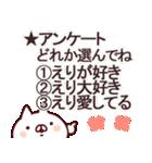【えりちゃん】専用なまえ/名前スタンプ(個別スタンプ:39)