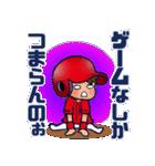 野球チームと応援団 6【広島弁編】(個別スタンプ:07)