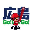 野球チームと応援団 6【広島弁編】(個別スタンプ:14)