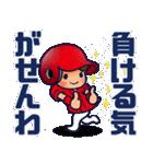 野球チームと応援団 6【広島弁編】(個別スタンプ:17)