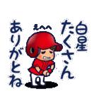 野球チームと応援団 6【広島弁編】(個別スタンプ:18)