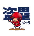 野球チームと応援団 6【広島弁編】(個別スタンプ:21)