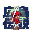 野球チームと応援団 6【広島弁編】(個別スタンプ:22)