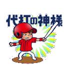 野球チームと応援団 6【広島弁編】(個別スタンプ:24)
