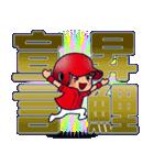 野球チームと応援団 6【広島弁編】(個別スタンプ:30)