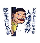 野球チームと応援団 6【広島弁編】(個別スタンプ:38)
