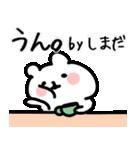 【しまだ/島田】専用/名字/名前スタンプ(個別スタンプ:04)