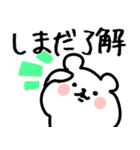 【しまだ/島田】専用/名字/名前スタンプ(個別スタンプ:05)